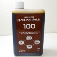 有機液体肥料-サトウキビのちから水100(N1-P0-K5)【1L】