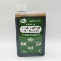 サトウキビのちから水オーガニック(N1-P0-K5)【1L】【有機JAS適合資材】