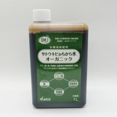 画像1: サトウキビのちから水オーガニック(N1-P0-K5)【1L】【有機JAS適合資材】