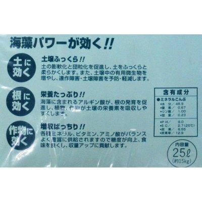 ミネラルこんぶ(発酵海藻)