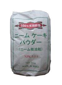 ニームケーキパウダー(ニーム核油粕)【20kg】【有機JAS適合資材】定植前の土作りの定番