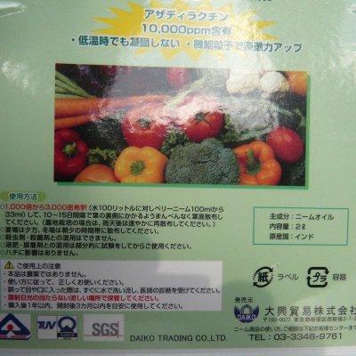 「ベリーニームV」野菜・花卉用2リットル