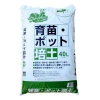そのまま使える「育苗ポット培土」【40L】(家庭菜園、プロ農家用)