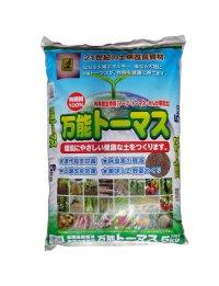 万能トーマス[5kg]有機100%健康な土づくりに「自然環境農法栽培の推薦品」