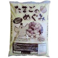 卵殻(たまごのから)「100%有機石灰質肥料」【20kg】【有機JAS適合資材】