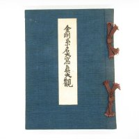 金剛系名犬写真大観 (1955年)|飯田 昭一 (著)【送料無料】[出品A]