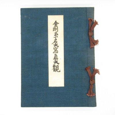 金剛系名犬写真大観 (1955年)|飯田 昭一 (著)