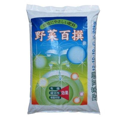 野菜百撰|有機入り緩効性肥料