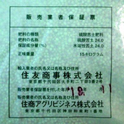 画像3: 天然硫酸苦土肥料「キーゼライト(粒状)」【15kg】「持続性のある水溶性マグネシウム」