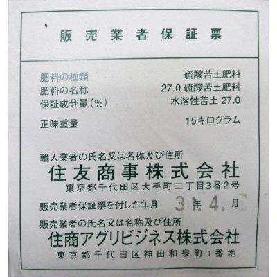 画像4: 天然硫酸苦土肥料「キーゼライト(粉体)」【15kg】「持続性のある水溶性マグネシウム」