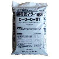 ハイコントロール硫マグ180(苦土含有21%)【10kg】持続性のある硫酸苦土肥料|ジェイカムアグリ【陸送地域のみ】【日祭日の配送・時間指定不可】