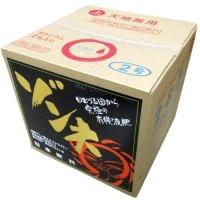 ゾンネ2号【20kg】N2-P8-K7|日本肥料