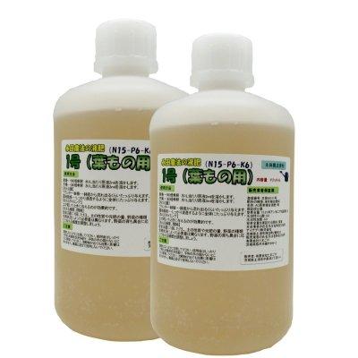画像1: 永田農法の液肥1号(葉もの用N15-P6-K6)2リットル【永田農法資材】