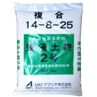 養液土耕2号|複合14-8-25|OATアグリオ|養液土耕専用肥料【10kg】