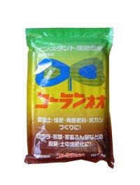 インスタント堆肥の元「コーランネオ」【1kg】(有機物発酵腐熟促進剤)