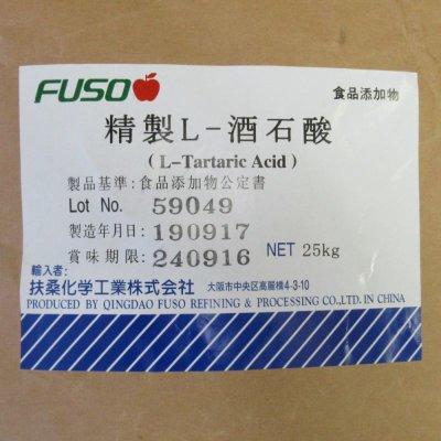 精製 L-酒石酸(しゅせきさん) (タルタル酸-Tartaric acid)【25kg】