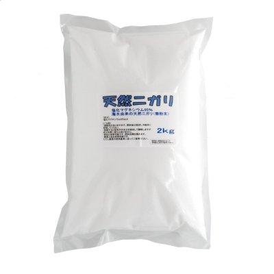 画像1: 農業用 塩化マグネシウム-95%含有【海水由来】天然ニガリ(微粉末)【2kg】