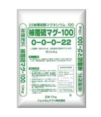 ハイコントロール硫マグ100(苦土含有22%)【10kg】持続性のある硫酸苦土肥料【日祭日の配送・時間指定不可】