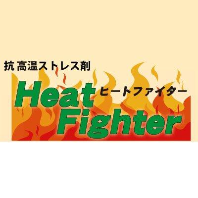ヒートファイター|抗高温ストレス剤【500ml】