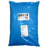 創美味5号(8-12-8-3)【20kg】リン酸加里マグネシウム強化型・有機質率56%の万能肥料