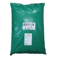創美味3号(8-5-5)有機60%・カニガラ入り万能ぼかし肥料【20kg】