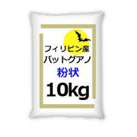 フィリピン産バットグアノ【10kg】【送料無料】