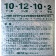 サンアグロ園芸大粒34号 高度化成10-12-10+苦土2.0【20kg】緩効性大粒化成