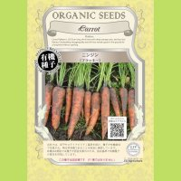 【有機種子】ニンジン フラッキー【大袋2dl】Carrot : Flakkee