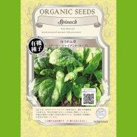 【有機種子】ほうれん草/アーリージャイアントリーフ 【大袋2dl】Spinach : Early Giant Leaf