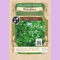 【有機種子】ハーブセロリ / スープセルリー【大袋1dl】 Herb Celery