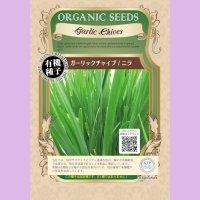 【有機種子】ガーリックチャイブ/ニラ【大袋50ml】Garlic Chives