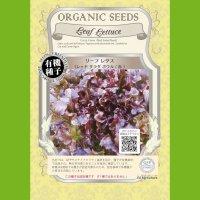 【有機種子】リーフレタス/レッドサラダボウル/赤【大袋1dl】Leaf Lettuce : Cut & Come / Red Salad Bowl