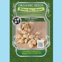 【有機種子】有機ヒヨコ豆 / ガルバンゾ/スプラウト  【大袋400g】Garbanzo Beans / Chickpeas : Sprout