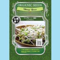 【有機種子】マングビーン / 緑豆 /スプラウト【大袋400g】Mung Bean : Sprout