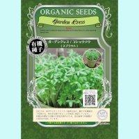 【有機種子】ガーデンクレス / コショウソウ  スプラウト /【大袋350g】Garden Cress : Sprout