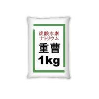 農業用【重曹】炭酸水素ナトリウム【1kg】「特定防除資材」