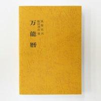 [特価品]万能暦「1873年(明治6年)-2020年までの陰陽対照暦」携帯版