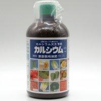 カルシウムエキス【500ml×3本】土壌にあっても発生するカルシウム欠乏予防」即効性葉面散布液肥