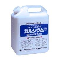 カルシウムエキス【6kg(5Lボトル)】即効性葉面散布液肥