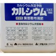 カルシウムエキス【5L】即効性葉面散布液肥
