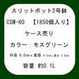スリットポット 2号鉢 CSM-60【1850個・業務用箱】