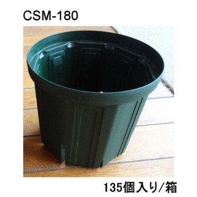 スリットポット 6号鉢 CSM-180 外径180mm・容量2.5L