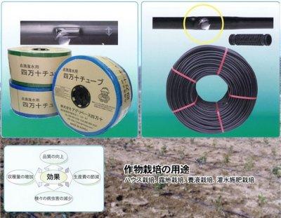画像4: 四万十チューブ(点滴潅水チューブ)  5cmピッチ・厚み0.3mm・長さ400m|農業施設潅水用