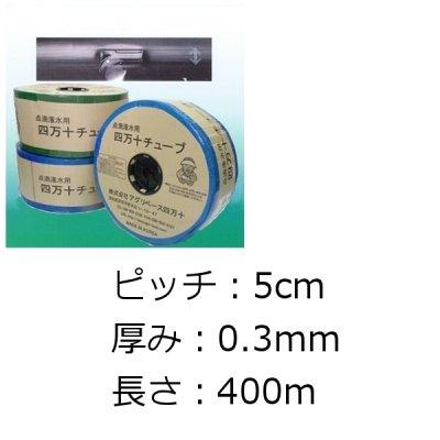 画像2: 四万十チューブ(点滴潅水チューブ)  5cmピッチ・厚み0.3mm・長さ400m|農業施設潅水用