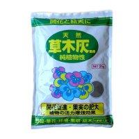 [新規格]天然-草木灰【2kg】純植物性|開花促進|果実肥大|根張増強|アミノール化学