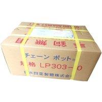 LP303-10|ロングピッチチェーンポット |75冊入り (264穴)|日本甜菜製糖 |ニッテン