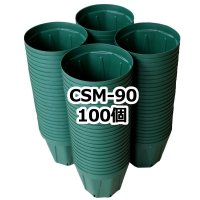 スリットポット 3号鉢 CSM-90【100個】モスグリーン|外径 9.0cmx底径 6.0cmx高さ 7.5cm|容量 約0.3L