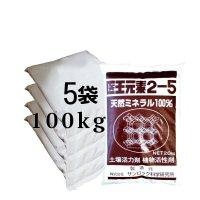 天然ミネラル農法に「医王元素・粒状2-5mm」【有機JAS適合資材】【100kg(20kgx5袋)】【日祭日の配送および時間指定不可】