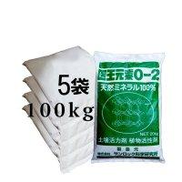 天然ミネラル農法に「医王元素・粉体0-2mm」【有機JAS適合資材】【100kg(20kgx5袋)】【日祭日の配送および時間指定不可】