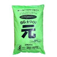 カキ殻+卵殻の混合有機石灰【BG土づくり元・20kg】【酸性土壌改良・有機質補給】